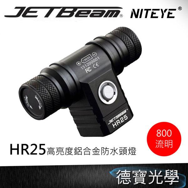 【掌上光明】捷特明 JETBeam HR25高亮度鋁合金防水頭燈USB充電款 800流明  原廠延長保固兩年
