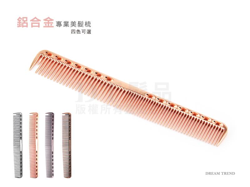 油頭型男必備DT髮品時尚質感太空鋁合金剪裁梳油頭梳梳子耐高溫防靜電