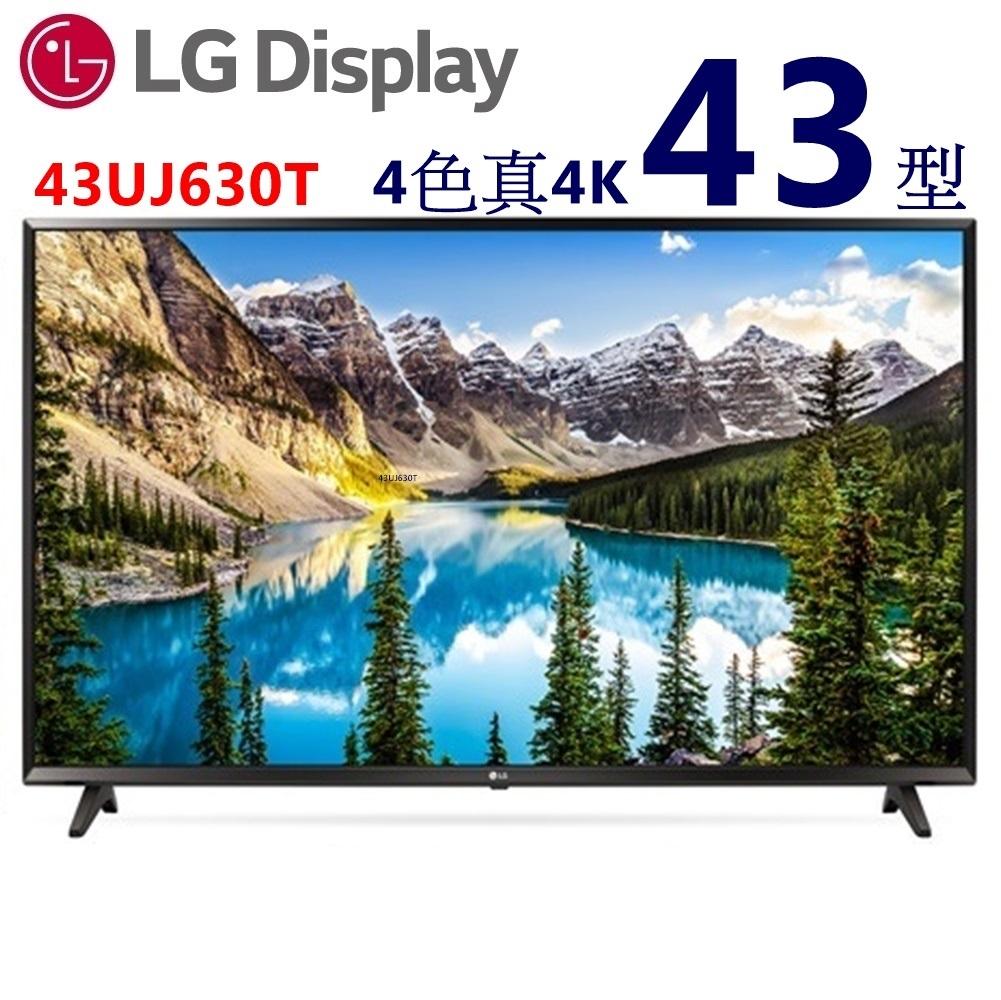 送安裝LG藍芽喇叭NP5550 LG樂金43型IPS 4色真4K智慧連網液晶電視43UJ630T