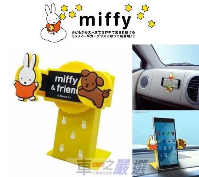車之嚴選cars go汽車用品DB24 MIFFY米飛兔小狗造型儀表板黏貼式360度迴轉智慧型手機架附鐵架