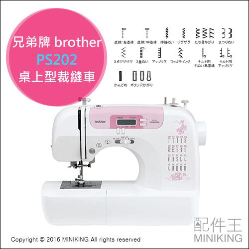 配件王日本代購兄弟牌brother PS202家用裁縫車液晶觸控