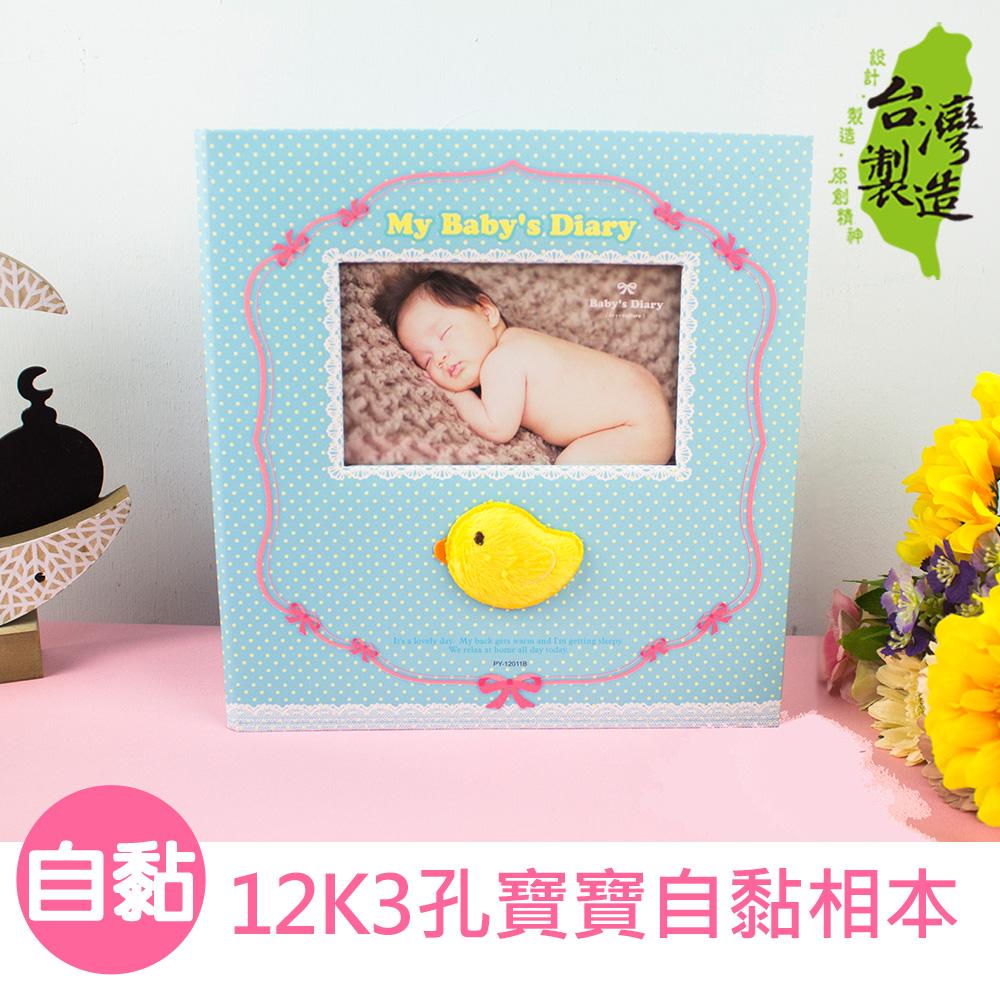 珠友PY-12011-2 12K3孔活頁寶寶新生兒成長相簿禮盒相本4X6黑-80枚-小鴨鴨