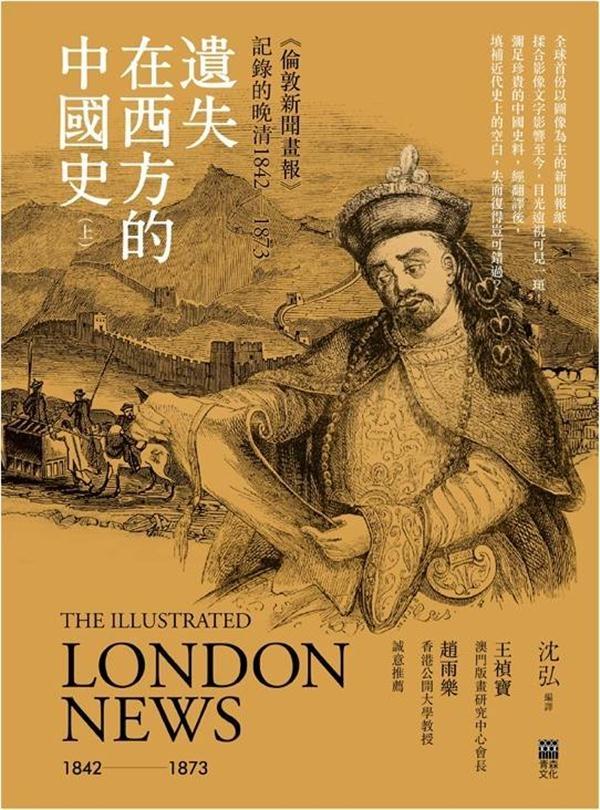 遺失在西方的中國史(上):〈倫敦新聞畫報〉記錄的晚清1842-1873