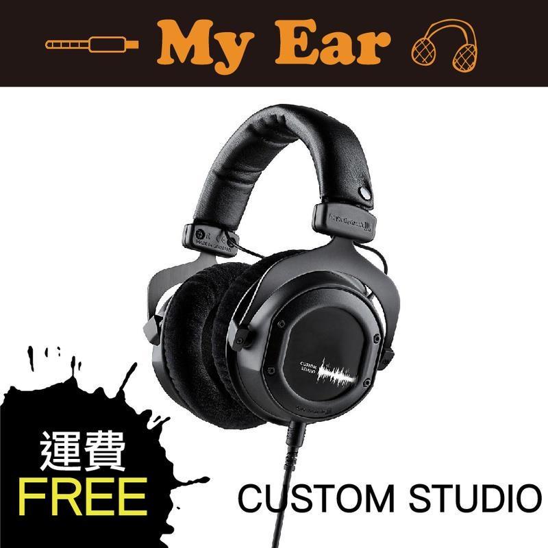beyerdynamic CUSTOM ONE PRO耳罩耳機16歐姆台灣公司貨My Ear台中耳機專賣店