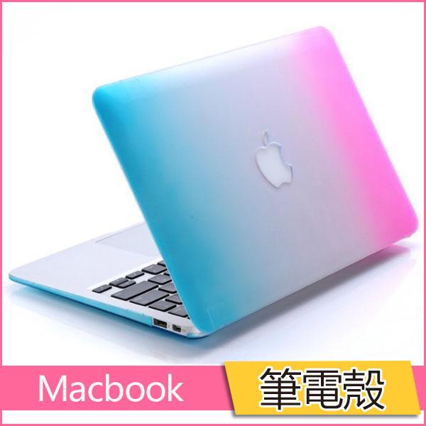 彩虹殼Apple Macbook Air 11 13 Pro 13 15 Pro Retina 13 15吋保護殼撞色漸變色磨砂殼霧面保護套筆電殼