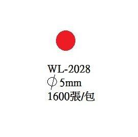 華麗牌 彩色標籤 WL-2028 直徑5mm (1600張/包)