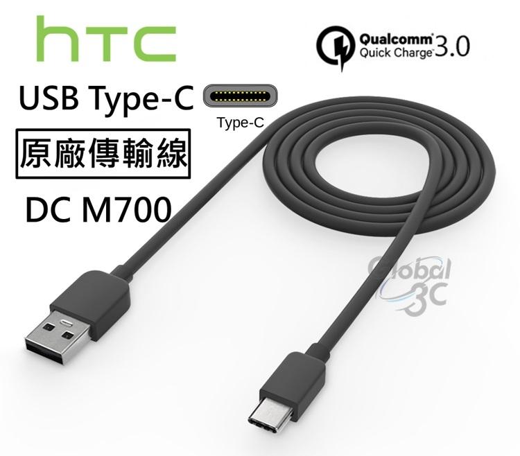HTC 原廠 Type-c 快充線 傳輸線 DC M700 QC3.0 快充 急速 充電線 1.2米 HTC 10