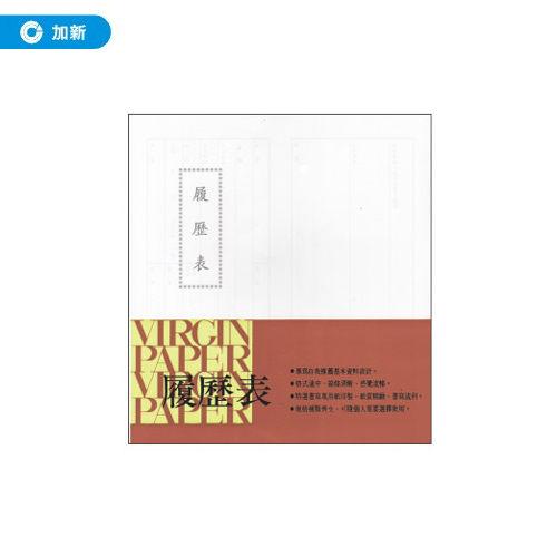 《加新》直式中文履歷表 5張/束 1124G2 (信封/公文封/工商用紙/管理用紙/手冊/筆記簿)