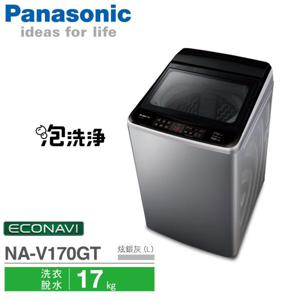 Panasonic國際牌 17公斤 ECONAVI變頻 直立式洗衣機 NA-V170GT