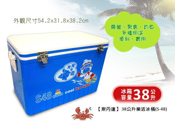斯丹達38公升樂活冰桶S-48