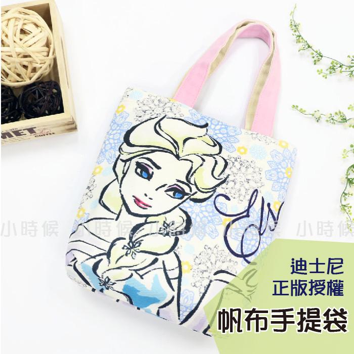 小時候創意屋迪士尼正版授權艾莎帆布手提袋帆布袋手拿包收納包萬用包手提包