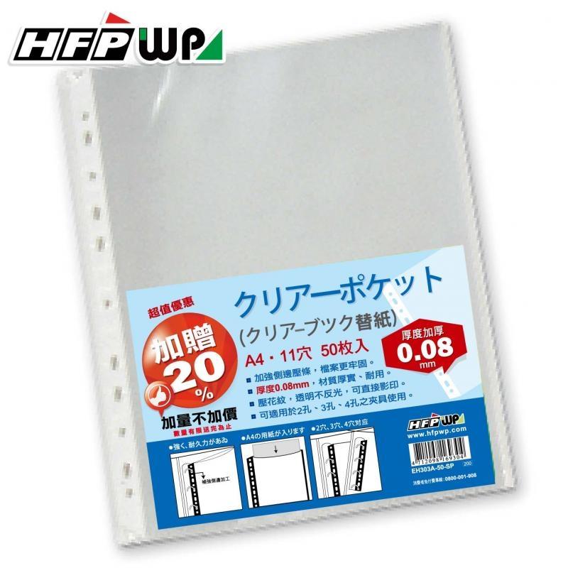 7折 [加贈20%] HFPWP 11孔透明資料袋/內頁袋(50入)厚0.08mm 環保材質 台灣製EH303A-50-SP