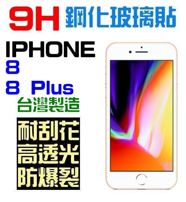 Coluxe IPHONE 6S IPHONE 6 PLUS 5.5吋保護貼鋼化玻璃貼0.3mm 9H采昇通訊