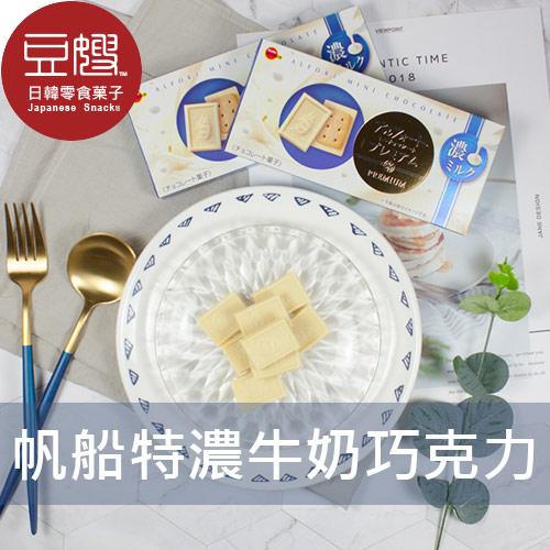 【豆嫂】日本零食 北日本 Alfort帆船濃厚牛奶巧克力餅(59g)