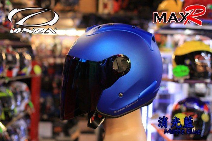 中壢安信ONZA MAX-R MAXR半罩安全帽素色消光藍另有墨片或七彩電鍍片可加購