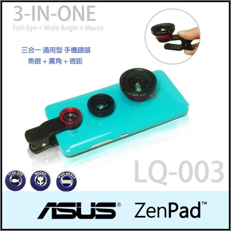 ★超廣角 魚眼 微距Lieqi LQ-003通用手機鏡頭/ASUS ZenPad 8.0 Z380KL/ZenPad 10 Z300CL