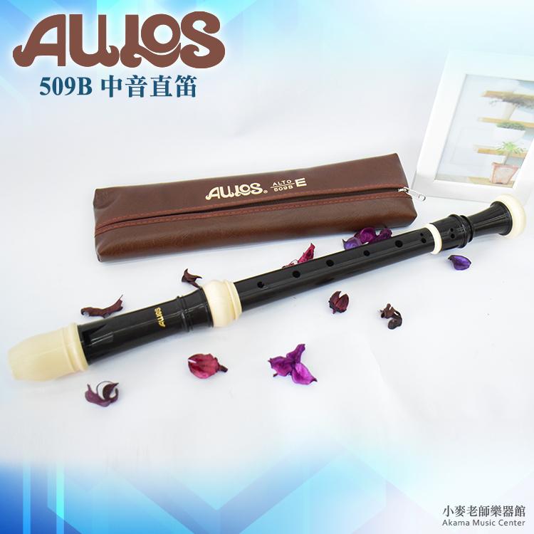 【小麥老師樂器館】AULOS 509B 中音直笛 日本製 直笛團首選 學校練團 509B