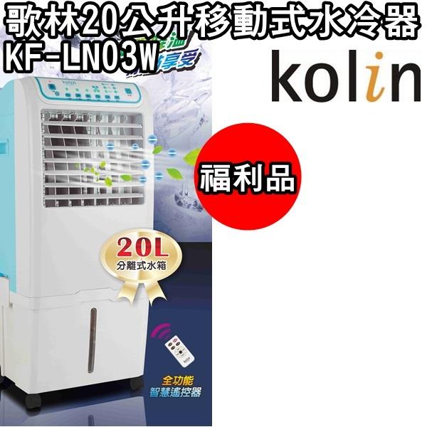 福利品歌林20公升移動式水冷扇水冷氣水冷器KF-LN03W保固免運-隆美家電