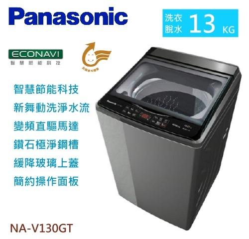【佳麗寶】-(Panasonic國際牌)13kg變頻直立洗衣機【NA-V130GT-L】