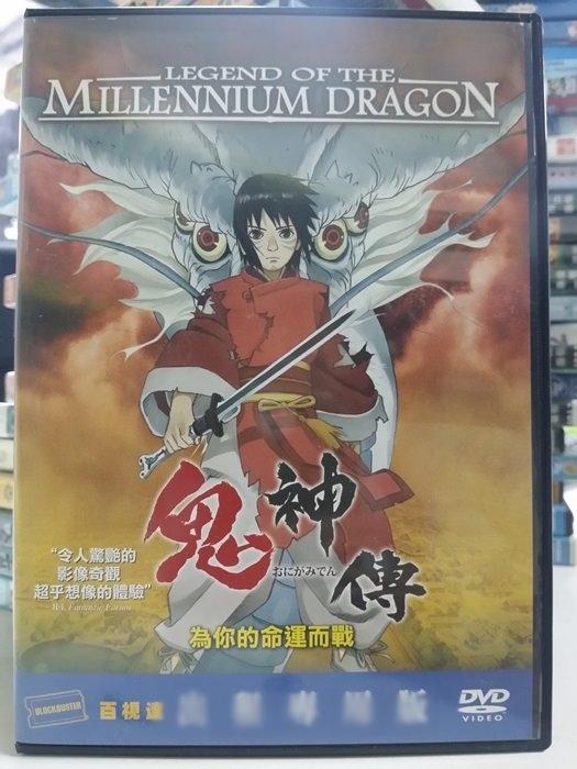 挖寶二手片-B01-008-正版DVD*動畫【鬼神傳】英/日語發音