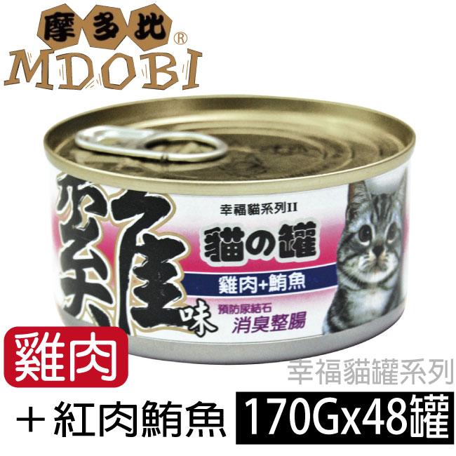 摩多比幸福系列II貓罐頭-雞肉紅肉鮪魚48罐箱