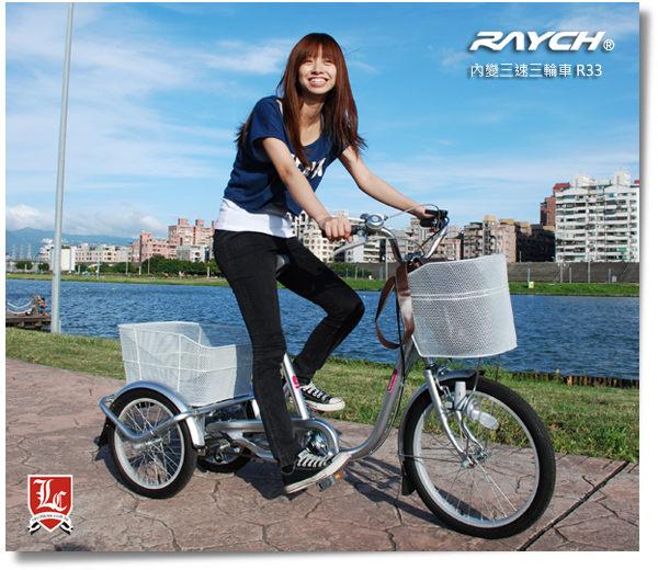 自行車RAYCH R33內變三速三輪腳踏車
