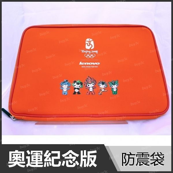 聯想 Lenovo 原廠筆電包 防震袋 拉鍊包 保護袋 北京奧運紀念款 15.6吋以下筆電適用【Buy3c奇展】