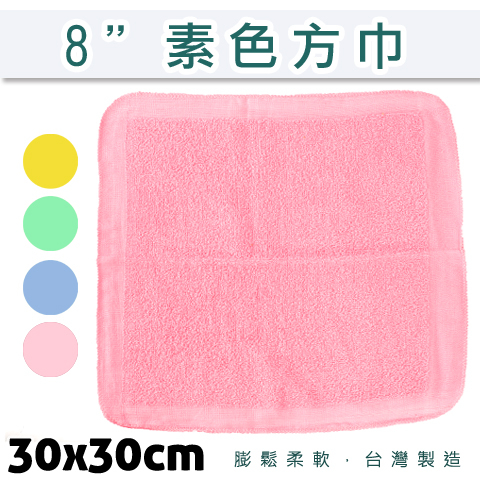 100%純棉 素面 方巾 台灣製 福維
