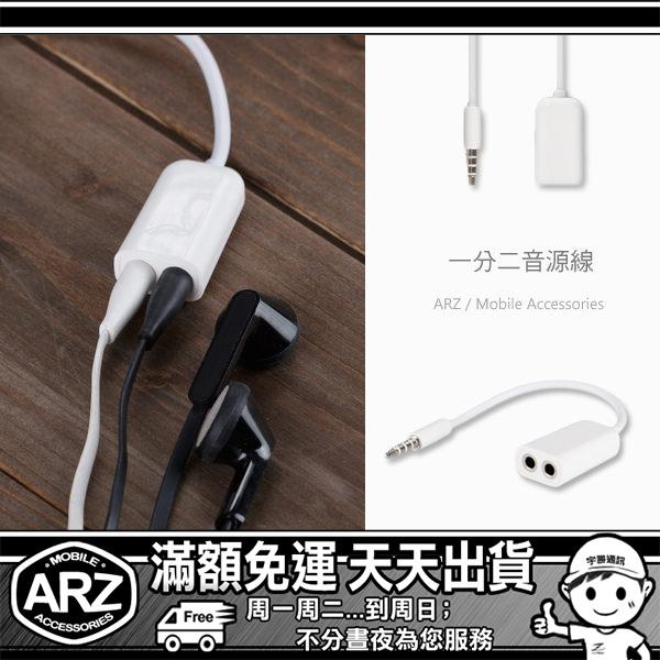 一分二耳機孔轉接線可同時接兩副耳機iPhone 6s i5s SONY XZ Z5 S6 S7 Note 5 Note4一轉2音源孔音源線
