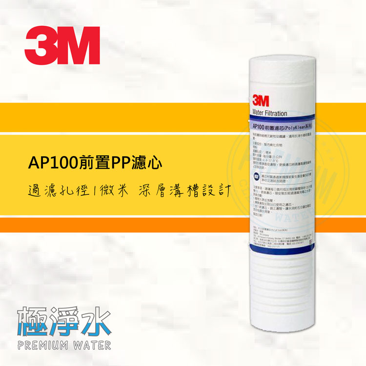 3M AP100 PP纖維濾心│極淨水