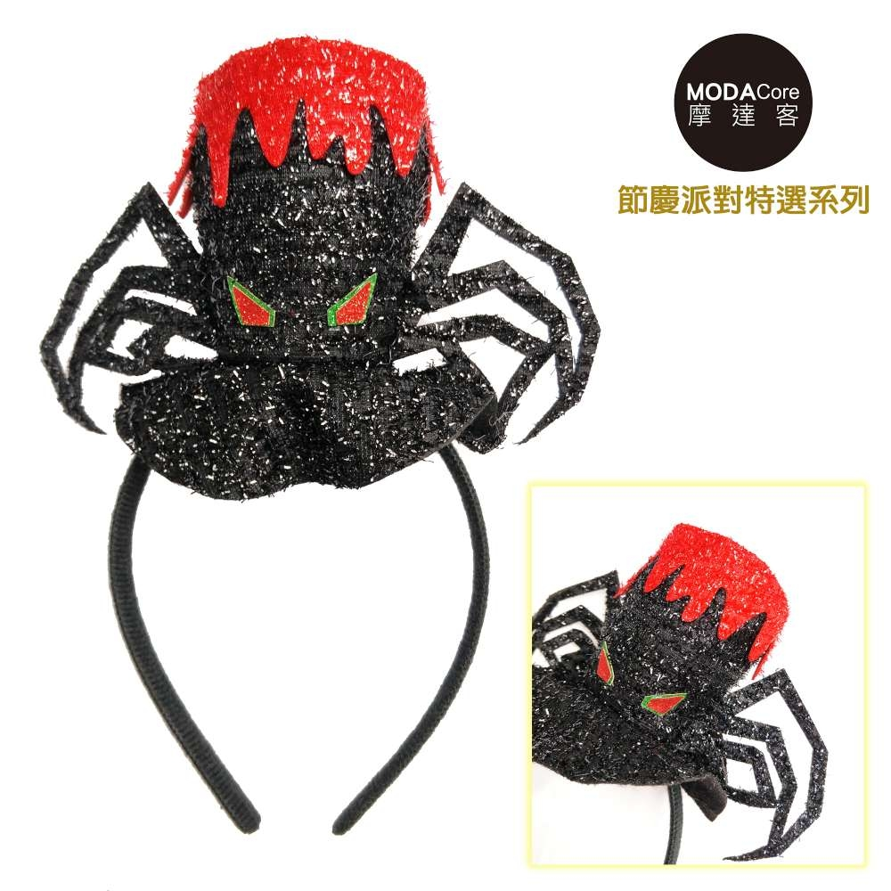 【摩達客】萬聖節派對頭飾-紅黑蜘蛛高帽造型髮箍