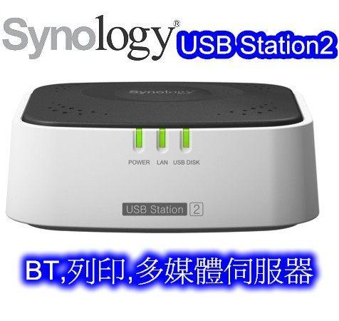 Synology USB Station 2網路儲存伺服器簡單又便宜BT驢子列印多媒體伺服器的新選擇