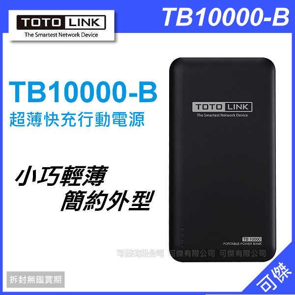 可傑TOTOLINK TB10000-B超薄快充行動電源移動電源10000mAh夯寶可夢必備附充電線公司貨