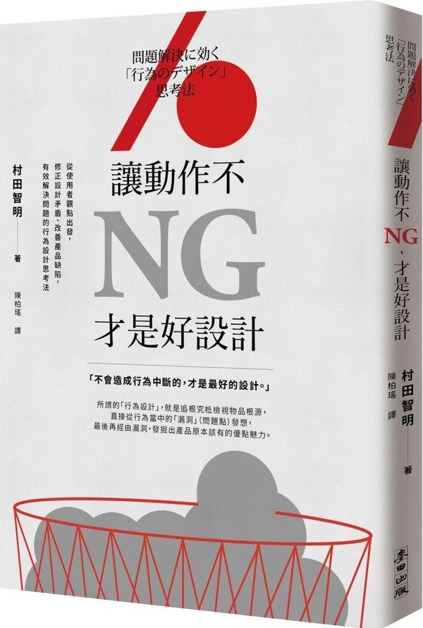 讓動作不NG才是好設計:從使用者觀點出發修正設計矛盾改善產品缺陷有效解.