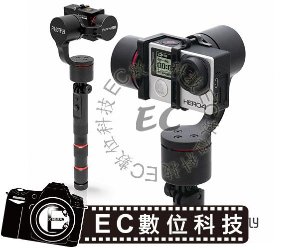 EC數位GoPro FUNNY GO 2手持穩定器三軸電控攝影穩定器小型攝影機陀螺儀穩定架