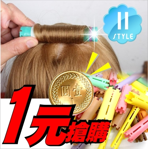 【1元搶購】可連接的燙髮冷燙捲心-單支(11款任選) [54187]