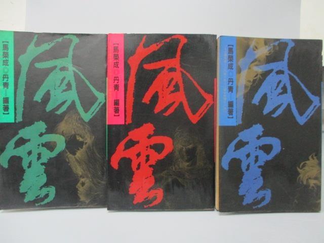【書寶二手書T9/漫畫書_KAI】風雲_1~3集合售_馬榮成/丹青