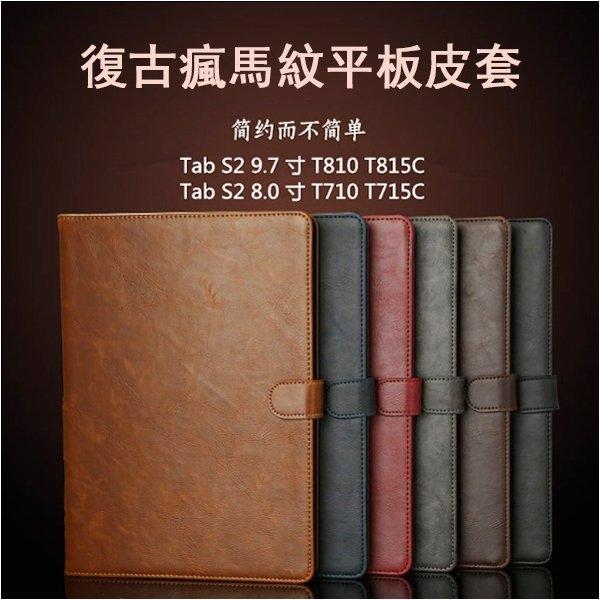 復古皮套 三星 TAB S2 8.0 T710 平板皮套 三星 TAB S2 9.7 T810 防摔 支架 插卡 錢包皮套 瘋馬紋