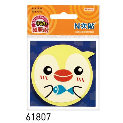 奇奇文具N次貼可再貼環狀膠便條紙61807企鵝可再貼環狀膠便條紙
