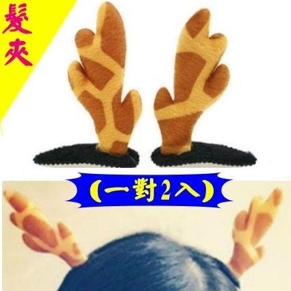 毛絨鹿角龍角髮夾髮飾 表演道具裝扮(長頸鹿紋一對2入)-艾發現
