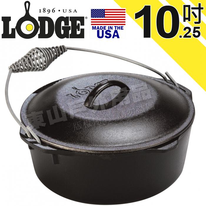 Lodge L8DO3 5QT鐵環把手荷蘭鍋深型煎鍋鑄鐵鍋深炸鍋油炸鍋雙面烤盤