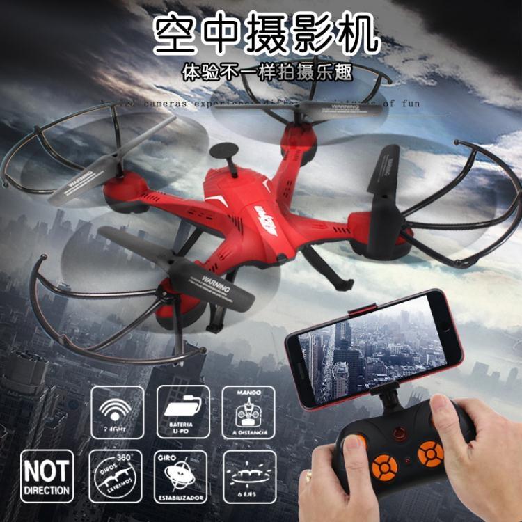 無人機遙控飛機實時傳輸專業航拍四軸飛行器igo小明同學