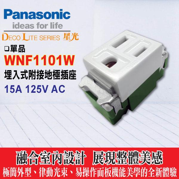 《國際牌》星光系列WNF1101W附接地單插座 (不含蓋板)