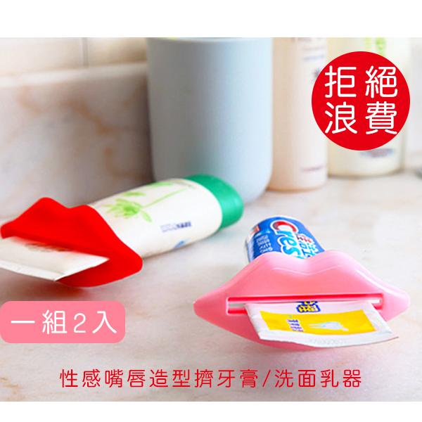 浴室用品 嘴唇造型擠牙膏器 一組兩入【ZRV041】收納女王