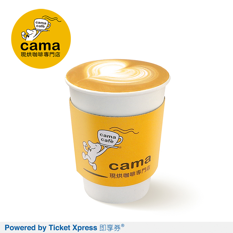 [即享券。cama]卡布奇諾 (熱) 大杯