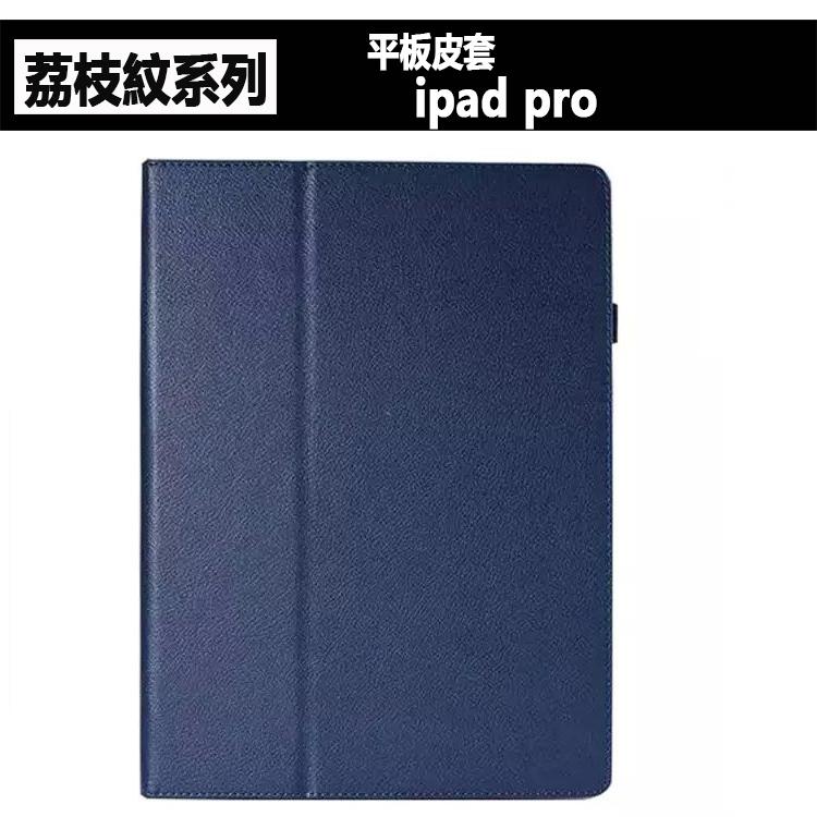 蘋果ipad pro 12.9吋保護套平板皮套荔枝紋兩折支架ipad pro平板保護套平板皮套保護殼外殼ZF