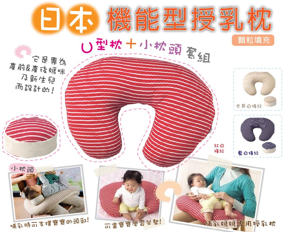 台灣總代理【FA0004】日本SANDESICA新創顆粒哺乳枕(大 小).撐枕.孕婦枕.學坐枕 嬰兒枕