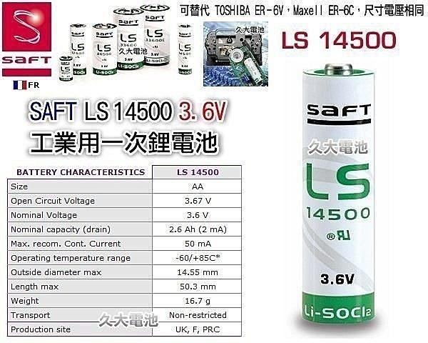 ✚久大電池❚法國 SAFT LS14500 LS-14500 3.6V 2.6AH  一次性鋰電池 PLC電池 CNC電池 .