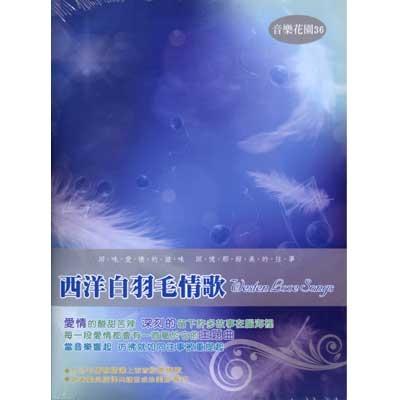 音樂花園-西洋白羽毛情歌CD 10片裝