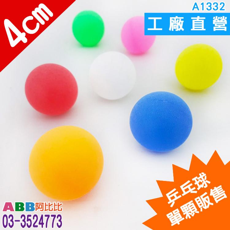A1332-1_乒乓球_4cm_單顆販售